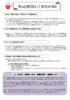 s-20110517女ネットなびH.P掲載用vir2
