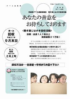 H27F_KakisonjiHagaki1s