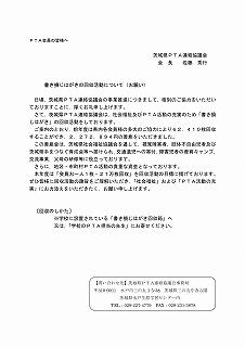 H28F_KakisonjiHagaki2s