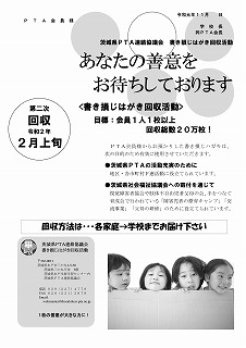 R1B_KakisonjiHagaki1s