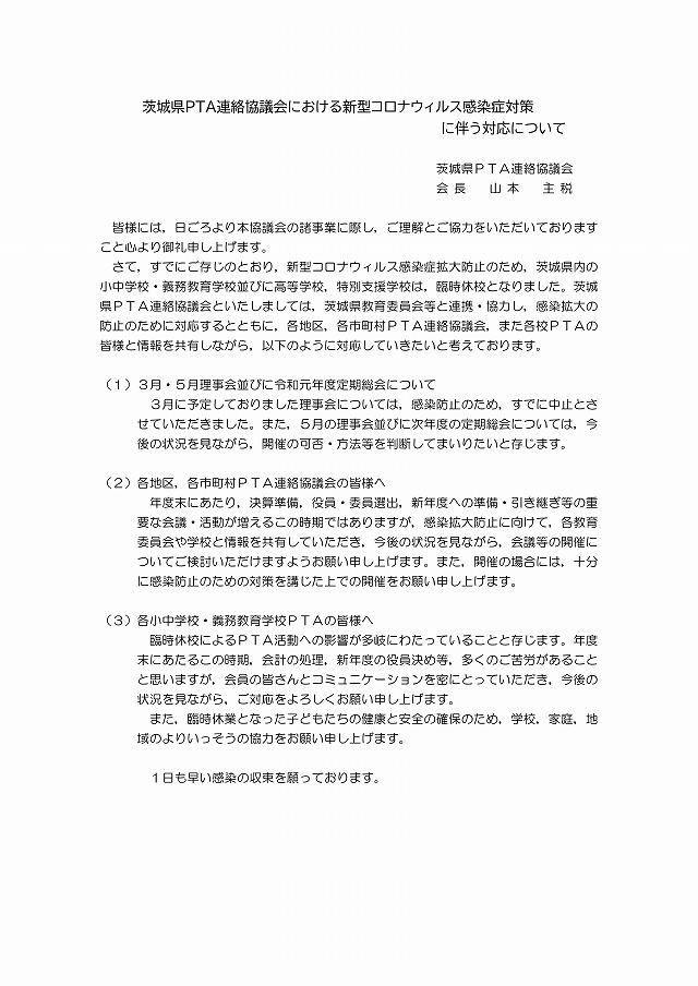 20200305_Message_Ibaraki-11s