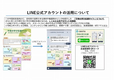 Image_of the_use_of_the_official_LINEs