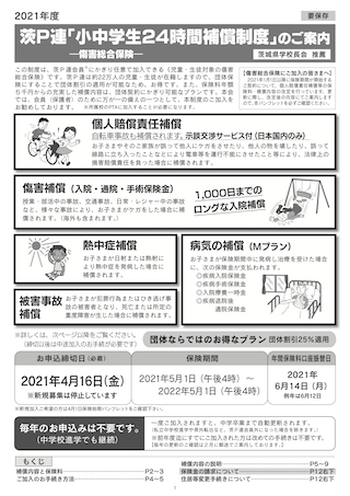 2021_24th_pamphlet_2